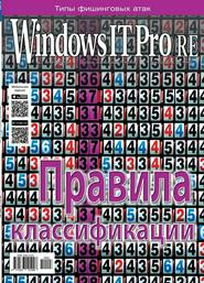 Windows IT Pro/RE №3 (март/2019)