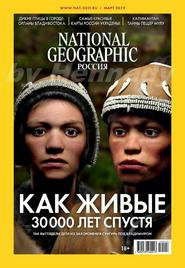 National Geographic №3 (март/2019) Россия