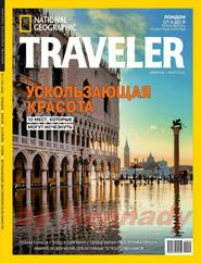 National Geographic Traveler №1 (февраль-март/2019)