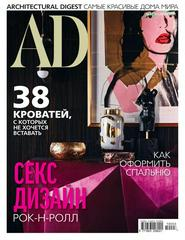 AD Architectural Digest №3 (мар/2019)