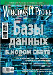 Windows IT Pro/RE №2 (февраль/2019)