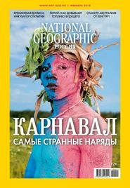 National Geographic №2 (февраль/2019) Россия