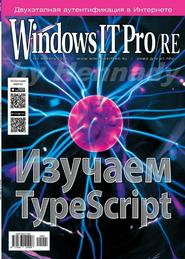 Windows IT Pro/RE №1 (январь/2019)