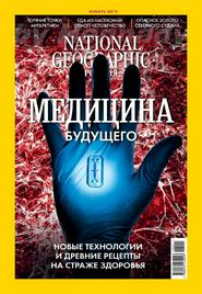 National Geographic №1 (январь/2019) Россия