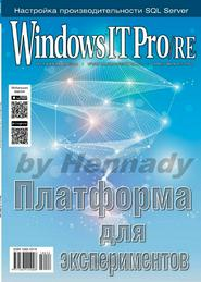Windows IT Pro/RE №12 (декабрь/2018)