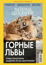 National Geographic №12 (декабрь/2018) Россия