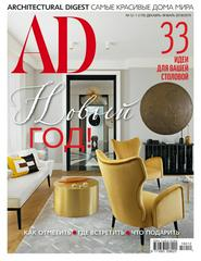 AD Architectural Digest №12-1 (декабрь-январь/2018-2019)