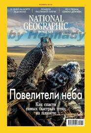 National Geographic №11 (ноябрь/2018) Россия