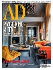 AD/Architectural Digest №11 (ноябрь/2018)