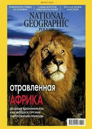 National Geographic №8 (август/2018) Россия