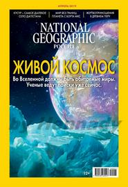 National Geographic №4 (апрель 2019) Россия
