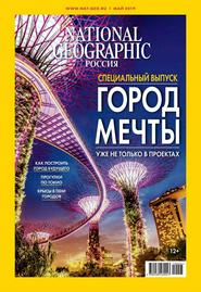 National Geographic №5 (май 2019) Россия