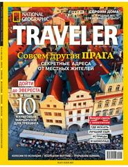 National Geographic Traveler №2 (апрель-май 2019)