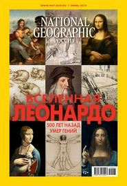 National Geographic №6 (июнь 2019) Россия