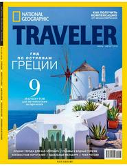 National Geographic Traveler №3 (июнь-август 2019)