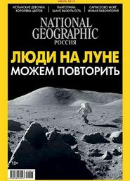 National Geographic №7 (июль 2019) Россия