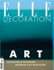Elle Decoration №9 (сентябрь 2019)