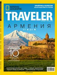 National Geographic Traveler №4 (сентябрь-октябрь 2019)