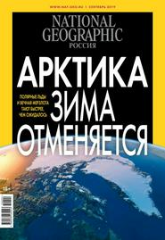 National Geographic №9 (сентябрь 2019) Россия